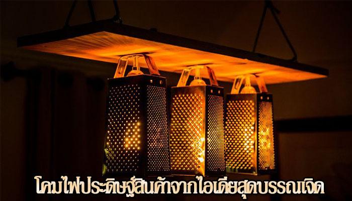 โคมไฟประดิษฐ์